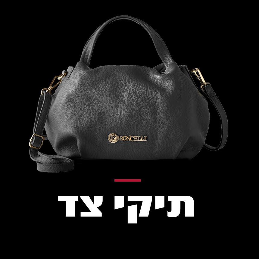 side bags 1